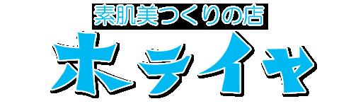 新潟県三条市の化粧品のお店ホテイヤです。創業120年。アットホームな雰囲気ですので、お気軽においでください!取扱い、アルビオン・エレガンス・イグニス・オパール等