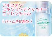 アルビオンハトムギ化粧水