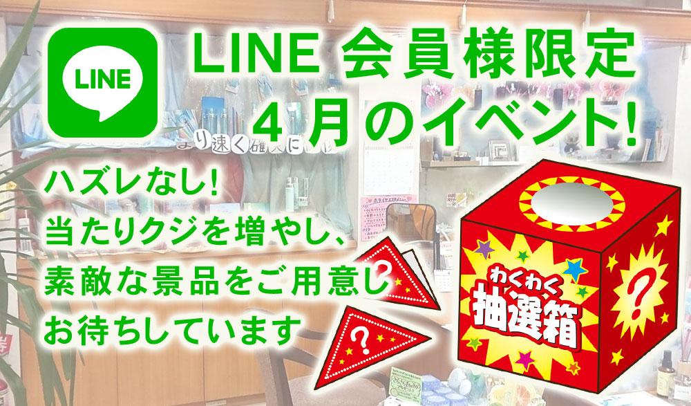 2019-04_line_ev.jpg