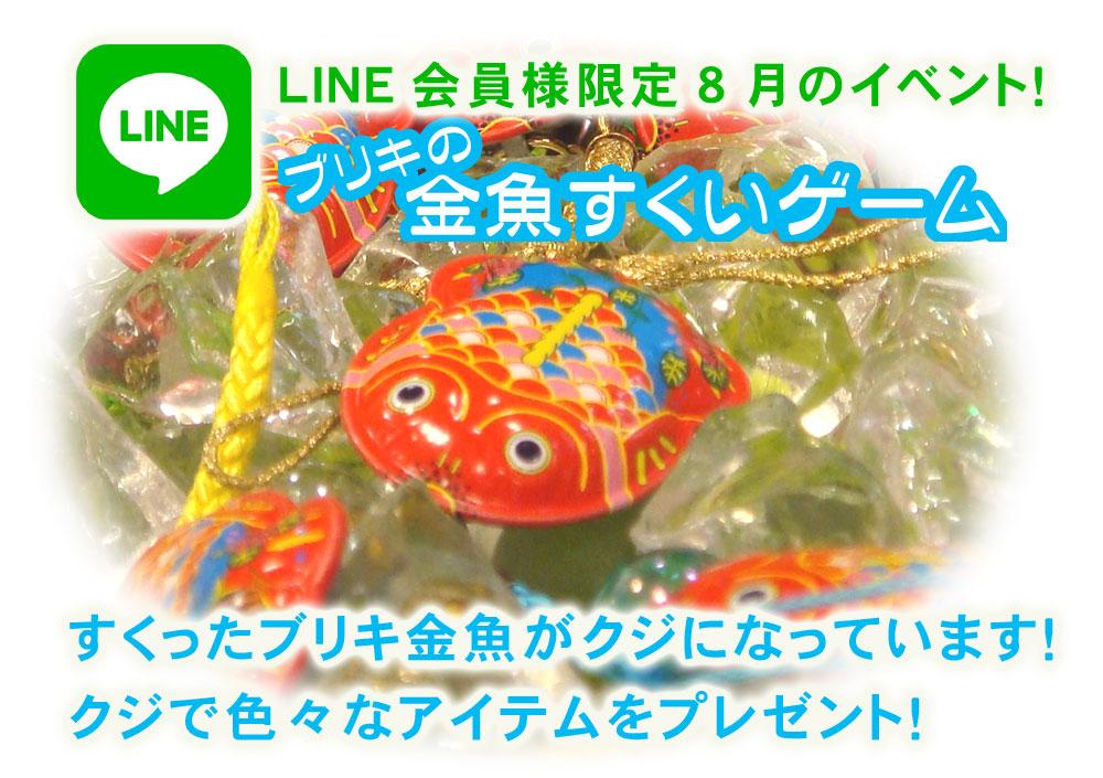 2019-08_line_kingyo.jpg